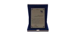 لوح یادبود شرکت شهرک های صنعتی تهران